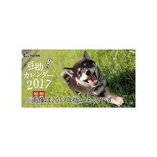 Wafu Souhonke Mamesuke 2018 Desktop Calendar