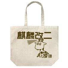 Kantai Collection -KanColle- Kirin Kai Ni Large Tote Bag