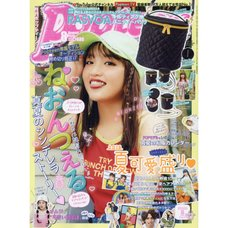Popteen August 2018
