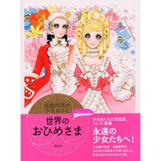 Macoto Takahashi Coloring Book: Princesses of the World