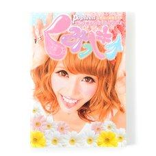 Kumicky: Kumiko Funayama Style Book