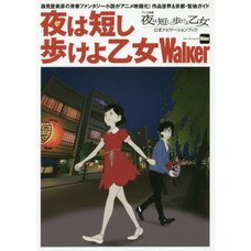The Night Is Short Walk on Girl Walker
