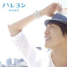 Hiroshi Kamiya - Hareyon (Limited Edition CD + DVD)