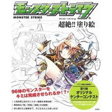 Monster Strike Chouzetsu!! Coloring Book