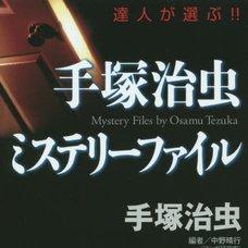 Osamu Tezuka Mystery Files