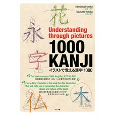 Understanding Through Pictures 1,000 Kanji