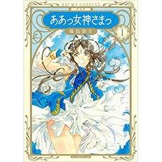 Oh My Goddess! New Edition Vol. 1