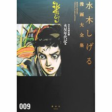 Shigeru Mizuki Complete Works Vol. 09