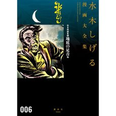 Shigeru Mizuki Complete Works Vol. 06