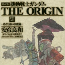 Mobile Suit Gundam The Origin Vol.12