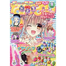 Nakayoshi September 2017