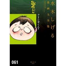 Shigeru Mizuki Complete Works Vol. 61