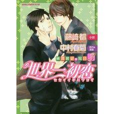 World's Greatest First Love: The Case of Takafumi Yokozawa Vol. 3