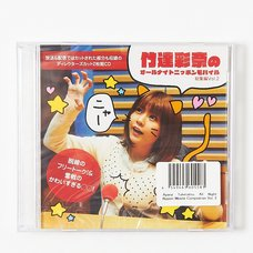 Ayana Taketatsu All Night Nippon Mobile Compilation Vol. 2