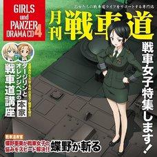 Girls und Panzer Drama CD No. 4