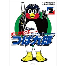 Ten ni Mukatte Tsubakurou Vol. 2