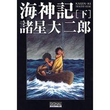 Kaijin-ki Vol.2