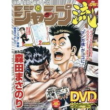 Jump-Ryu! Vol. 14 Rokudenashi Blues w/ Manga Drawing Tutorial DVD