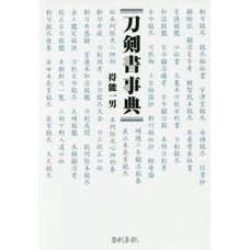 Sword Encyclopedia