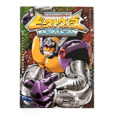 Beast Wars: Transformers Metals