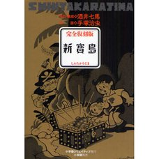 Shin Takarajima Adventure Manga Stories