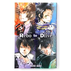 Rebo to Dlive: Akira Amano Characters Visual Book