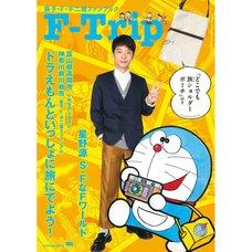 F-Trip: Fujiko F. Fujio Fun Book