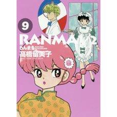 Ranma 1/2 Vol. 9