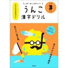 Poop-Themed Kanji Study Book for Third Graders