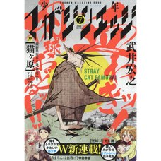 Shonen Magazine Edge July 2017