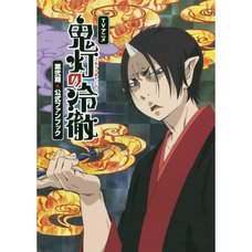 TV Anime Hozuki's Coolheadedness Season 2 Official Fan Book