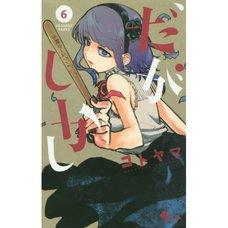Dagashi Kashi Vol. 6
