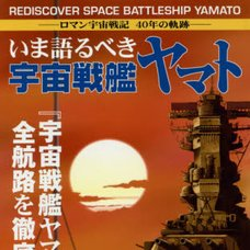 Space Battleship Yamato What Should Now Be Told
