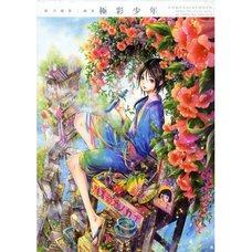 Gokusai Shounen Adekan Illustration Works by Tsukiji Nao 2010-2012