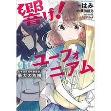 Sound! Euphonium: Kitauji High School Music Club's Greatest Danger Vol.1