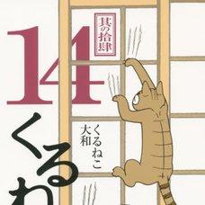 Kuruneko Vol.14