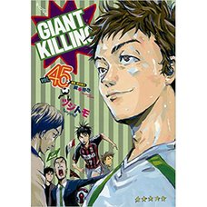 Giant Killing Vol. 45