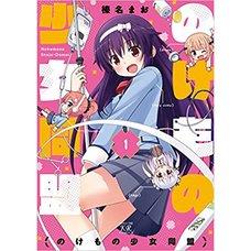 Nokemono Shoujo Doumei Vol. 1
