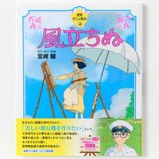 Tokuma Anime Picture Book 33: The Wind Rises