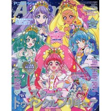 Animage Extra Issue Hugutto! PreCure January 2020