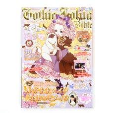Gothic & Lolita Bible Vol. 57