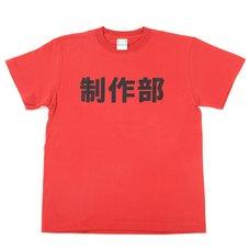 Gainax Anime Occupation T-Shirt (Seisaku-bu)