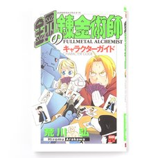 Fullmetal Alchemist Character Guide