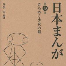 The Girl's Sparkling Eyes Japanese Manga Vol. 3