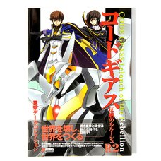 Code Geass: Lelouch of the Rebellion R2 Dengeki Data Collection
