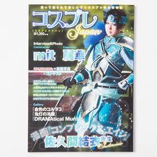 Cosplay Japan Issue No. 1