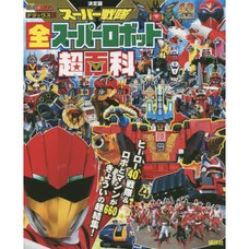 Super Sentai All Super Robots Super Encyclopedia (Definitive Edition)