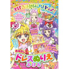 Maho Girls PreCure! Story Dress Coloring Book
