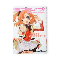 Love Live! Comic Anthology: School Idol Project 2