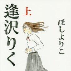 Aisawa Riku Vol.1